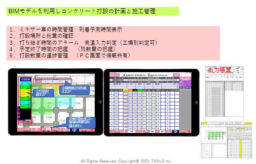 Con打設のアプリ画面